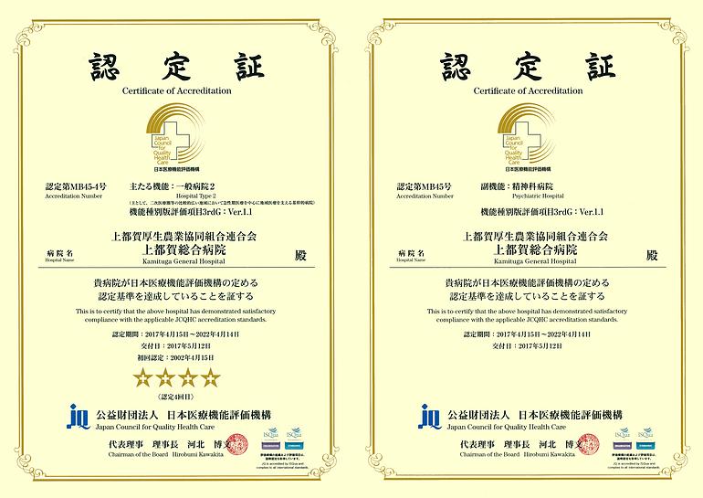 日本医療機能評価機構認定病院認定証